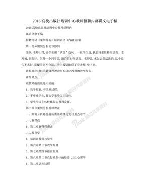2016高校出版社培训中心教师招聘内部讲义电子稿.doc