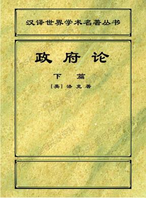 世界名著 16《政府论》(下).pdf