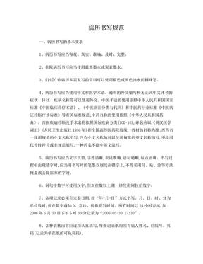病历书写规范.doc