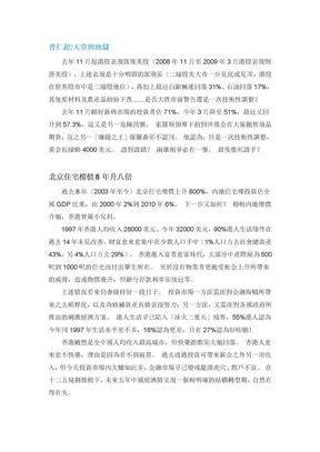 2011-05-11_曹仁超:天堂與地獄.doc