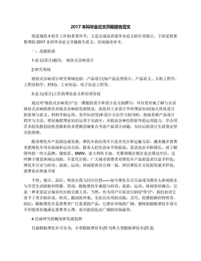 2017本科毕业论文开题报告范文.docx
