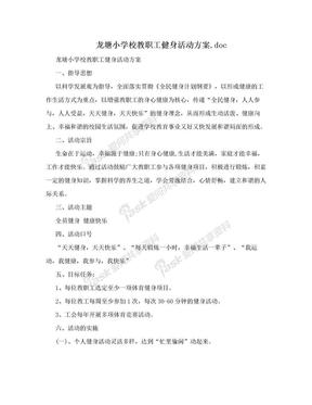 龙塘小学校教职工健身活动方案.doc.doc