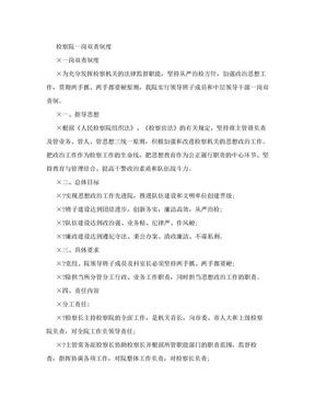 检察院一岗双责制度.doc