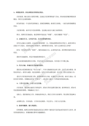 潜伏办公室:被忽略的23条职场潜规则.doc