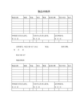 公司物品申购单.doc