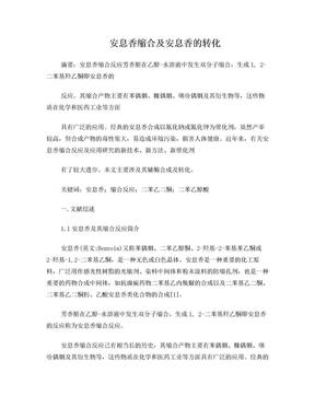 安息香缩合及安息香的转化.doc