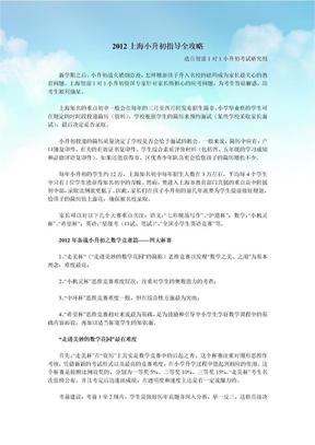 2012上海小升初指导全攻略.doc