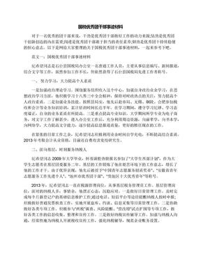 国税优秀团干部事迹材料.docx