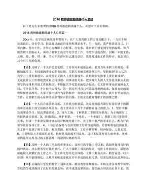 2016教师德能勤绩廉个人总结.docx