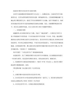中学新课改论文 浅谈初中数学小组合作学习的有效性.doc