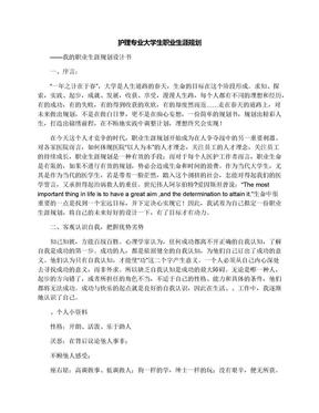 护理专业大学生职业生涯规划.docx