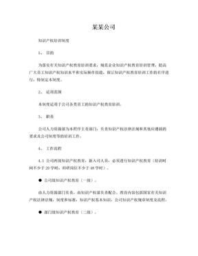 知识产权培训制度.doc