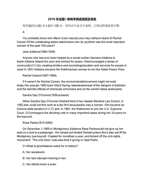 2016年全国I卷高考英语真题及答案.docx