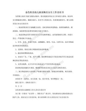 金色阳光幼儿园采购员安全工作责任书.doc