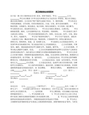 员工保密协议合同范本.docx