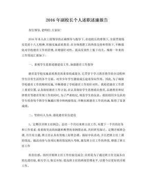2016年副校长个人述职述廉报告.doc