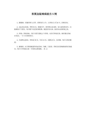 香蕉治疑难病验方5则.doc