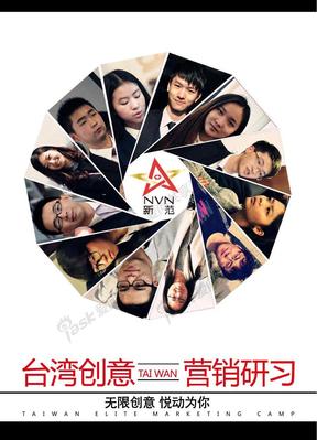 新范台湾EMC项目宣传册.pdf