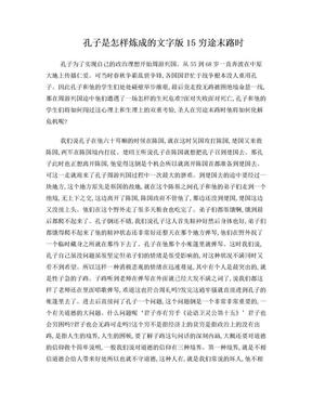 孔子是怎样炼成的文字版 15穷途末路时.doc