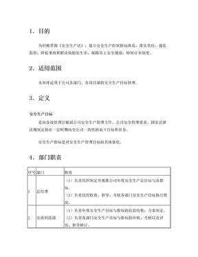 安全生产目标管理制度.doc