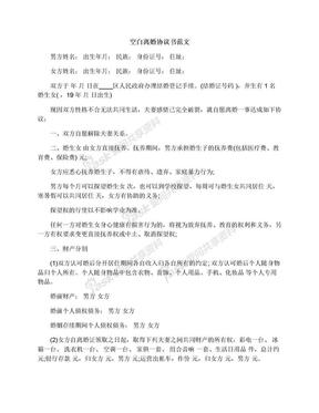 空白离婚协议书范文.docx