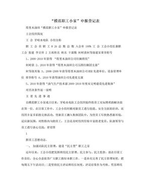"""""""模范职工小家""""申报登记表.doc"""