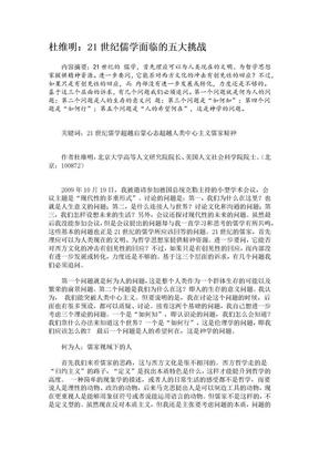 杜维明:21世纪儒学面临的五大挑战.docx