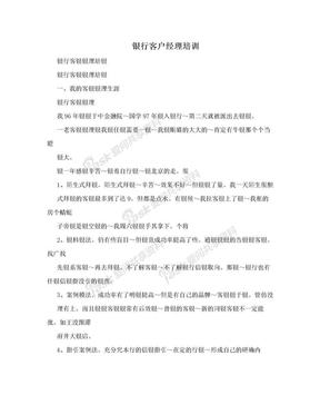 银行客户经理培训.doc