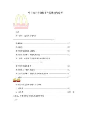 中日麦当劳调价事件的比较与分析.doc