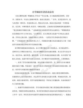 小学阅读社团活动总结.doc