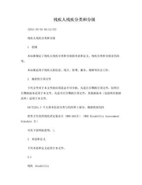 2011中国最新残疾人残疾分类和分级.doc