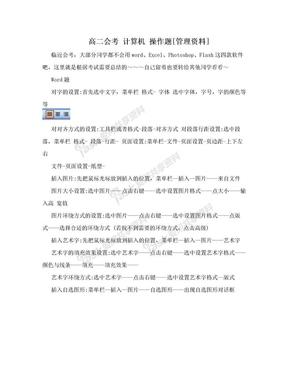 高二会考 计算机 操作题[管理资料].doc