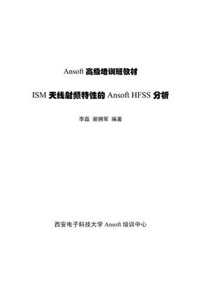 HFSS 学习 教程清晰版.pdf