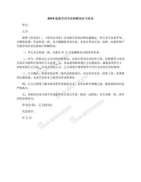 2014最新劳动争议和解协议书范本.docx