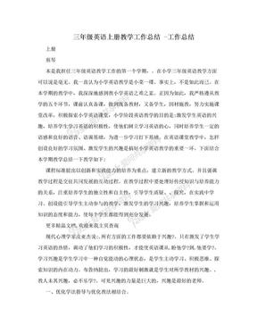 三年级英语上册教学工作总结 -工作总结.doc
