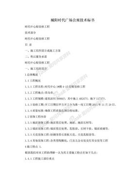 城阳时代广场公寓技术标书.doc