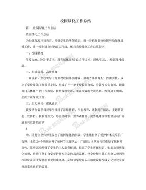 校园绿化工作总结.doc