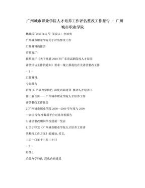 广州城市职业学院人才培养工作评估整改工作报告 - 广州城市职业学院.doc