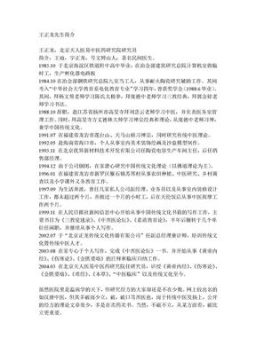 王正龙论中医.doc