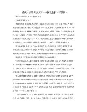 董氏针灸培训讲义下--李国政教授(可编辑).doc