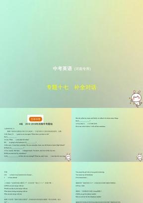 河南专用2019年中考英语复习专题十七补全对话试卷部分课件.pptx