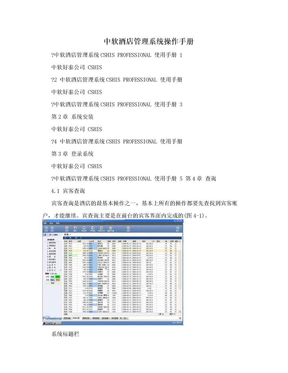 中软酒店管理系统操作手册.doc
