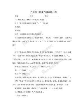 六年级下册课内阅读练习题.doc