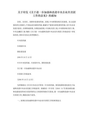 三部委《关于进一步加强和改进中央企业共青团工作的意见》的通知.doc