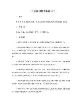 自动模切机作业指导书.doc