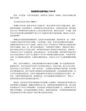 马克思资本论读书笔记1500字.docx