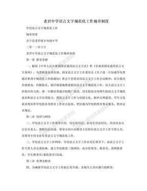 老君中学语言文字规范化工作规章制度.doc