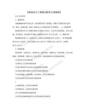 《海南东方工业园区防洪专项规划》.doc