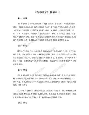 小学品德与社会教学设计五年级——首都北京.doc