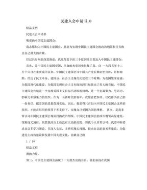 民建入会申请书_0.doc